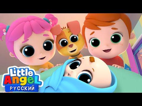Песенка Про Семью И Маленького Братика   Развивающие Песенки Для Детей   Little Angel Русский