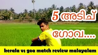 kerala blasters vs goa match review| malayalam review | kbfc vs goa isl |