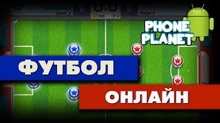 Футбол Онлайн Чемпионат Звезд - СТРИМ - PHONE PLANET