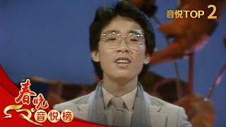 [1984年春晚] 歌曲:《我的中国心》 张明敏(香港) 丨CCTV春晚