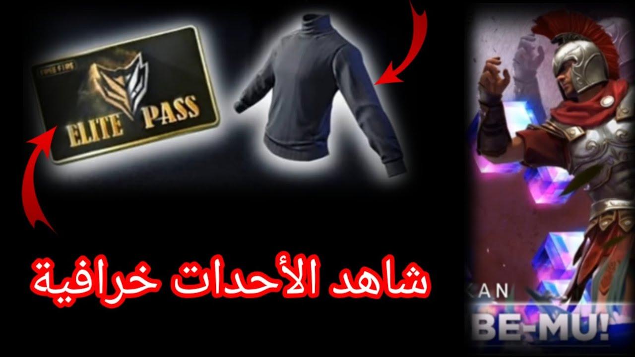 كيف سوف نحصل على الفاير باس مجانا 😱 القميص الأسود مجانا 🔥 لايفوتكم