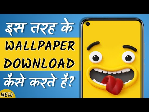 Wallpaper App Download | Wallpaper HD Download For Android Mobile