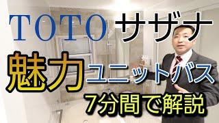 今日はTOTOショールームにてユニットバス大人気商品サザナを解説しております。 魔法びん浴槽やとっても軽い断熱ふた、パッキンを使わない壁継ぎ手など魅力満載です。