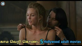 5 Hollywood adult movies in tamil | tubelight mind | tamil |