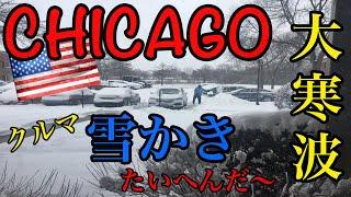 【シカゴ】大雪体験・第二弾!  ⛄  クルマの雪かき大変だ〜!  あったか...