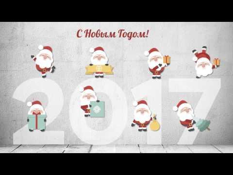 PowerPoint шаблон - корпоративное анимационное поздравление с Новым годом 2017