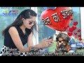Latest Rajasthani DJ Song 2018 - DIL KA AACHAAR  - दिल का अचार - Marwadi DJ Song - Full HD Video