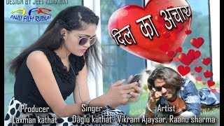 Latest Rajasthani DJ Song 2018 DIL KA AACHAAR दिल का अचार Marwadi DJ Song Full HD