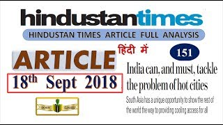 HINDUSTAN TIMES EDITORIAL AND HINDUSTAN TIMES  VOCABULARY - 18 SEPTEMBER 2018