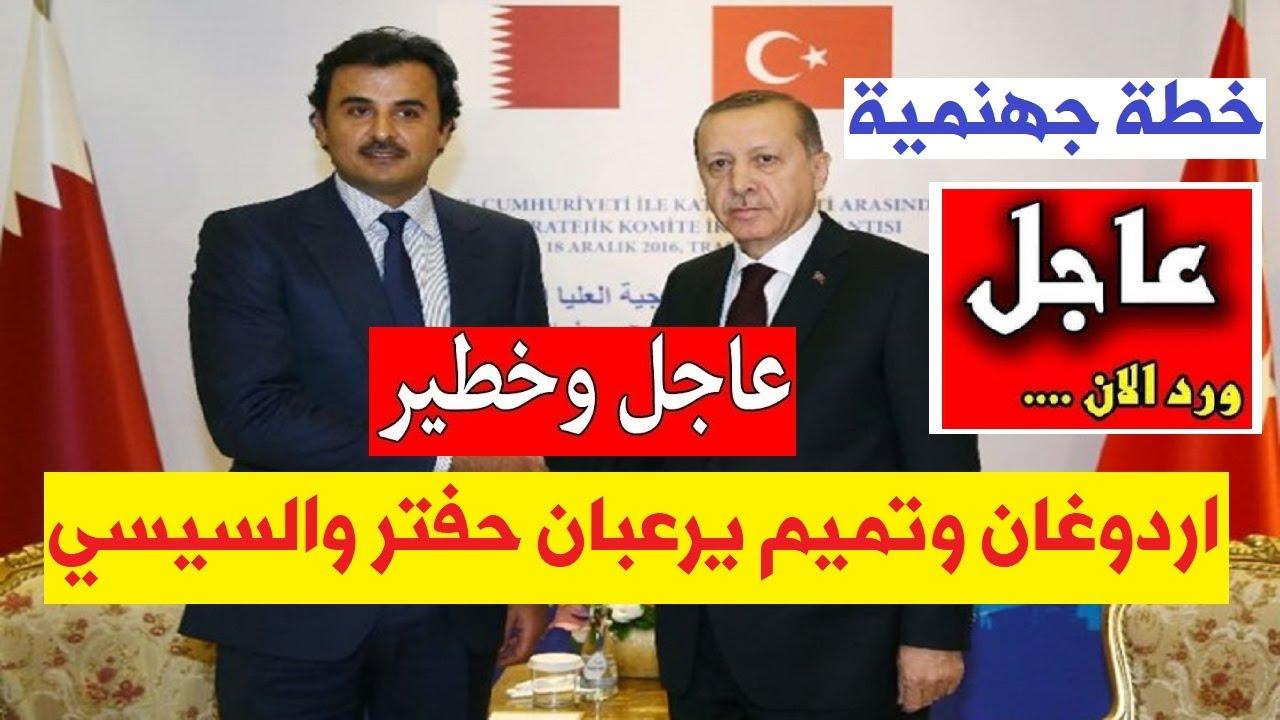 أردوغان يطير إلى قطر ويلتقى بأمير قطر لوضع نهاية لحفتر  والسيسي والسعودية في صـ ددمة كبيررة جددا
