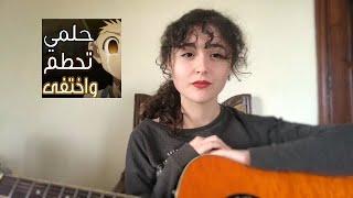 تعليم عزف اغنية ( حلمي تحطم و اختفى + الحياة أمل) على الجيتار للمبتدئين