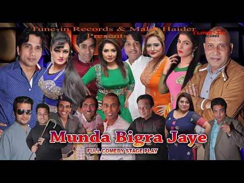 Munda Bigra Jaye (Full Drama) || Sakhawat Naz || Akram Udas || New Punjabi Stage Drama 2018
