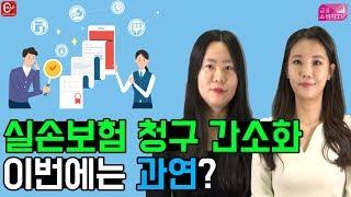 금융소비자TV #33 - 실손보험 청구 간소화!
