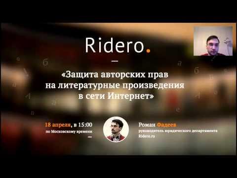 Защита авторских прав на литературные произведения в сети Интернет. Роман Фадеев. Вебинар Ridero