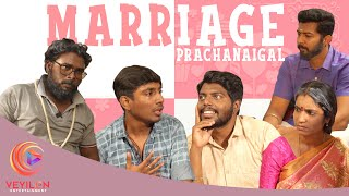 Marriage Prachanaigal | Veyilon Entertainment