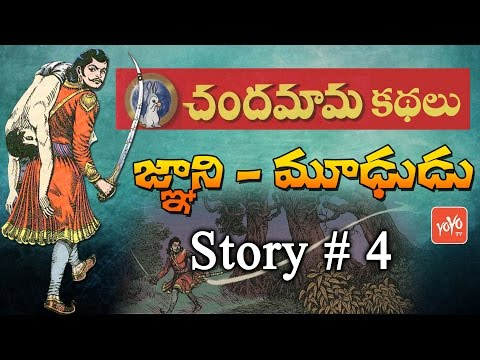 Chandamama Bhethala Kathalu (Gnani-Mudhudu) In Telugu #04 | Moral Stories for Children's | YOYO TV