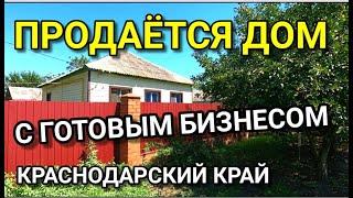ГОТОВЫЙ БИЗНЕС ЗА 2 000 000 РУБЛЕЙ В КРАСНОДАРСКОМ КРАЕ / ПОДБОР НЕДВИЖИМОСТИ