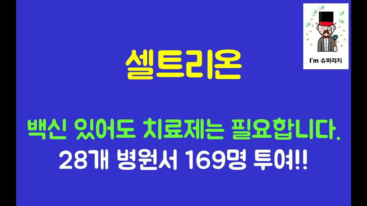 """셀트리온 주가 전망 """"28개 병원서 169명 투여!"""""""