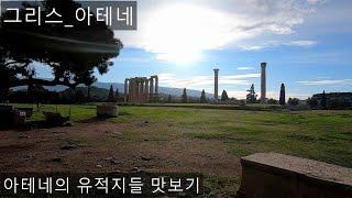 세계여행 - 그리스 자유여행 아테네의 유적지들 맛보기_…