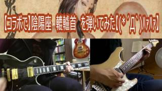 "Onajiki-mono Project Vol 3: ""轆轤首"" (*´Д`)ハァハァ☯☯☯☯☯☯☯☯☯☯☯☯☯☯☯☯☯☯☯☯..."