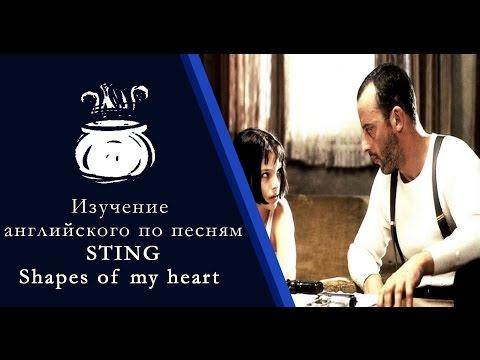 Изучение английского языка по песням: Sting - Shapes of My Heart