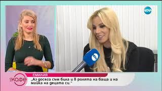 Емилия: За новия си клип