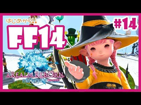 【FF14】#14🔽 ハロウィンだ!!究極幻想アルテマウェポンだ!!!【メインストーリー/Vtuber】