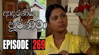 Adaraniya Poornima | Episode 269 07th August 2020 Thumbnail