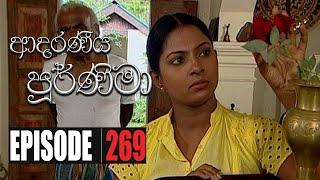 Adaraniya Poornima | Episode 269 07th August 2020 Thumbnail