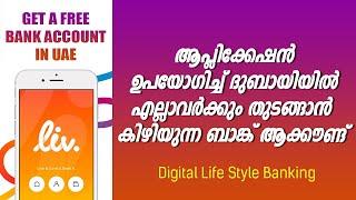 How To Open a Bank Account In Dubai - U.A.E. 2019 | Online Bank Account Open | NBD Live Account App