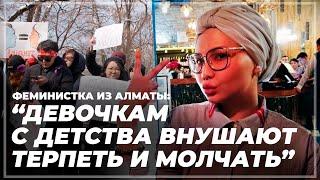 Феминистка из Алматы: Девочкам с детства внушают терпеть и молчать