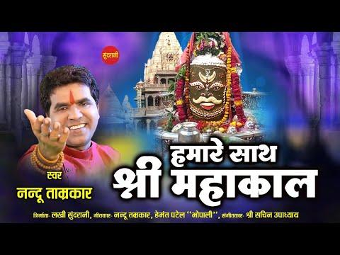 हमारे साथ श्री महाकाल - Hamare Sath Shree Mahakaal - Nandu Tamrakar 9340275934 - Shiva Sawan Special