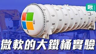 為什麼微軟要把一個大鐵桶丟進海底長達兩年? |  啾啾鞋