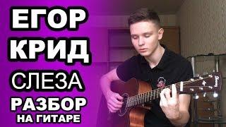 ЕГОР КРИД - СЛЕЗА. Как играть на гитаре. Разбор и обучение. Простой видеоурок для начинающих