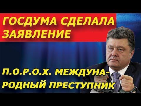 ГОСДУМА РЕШИЛА ПОСАДИТЬ ПОРОШЕНКО!!! Олигарх международный преступник Mp