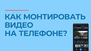 Как монтировать видео на телефоне 📱  Movavi ЗНАЕТ