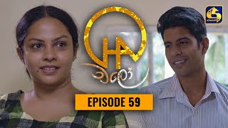 Chalo    Episode 59    චලෝ      01st October 2021 Thumbnail