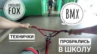 Пробрались в школу на BMX | Побег от техничек | Покатушка по школе.