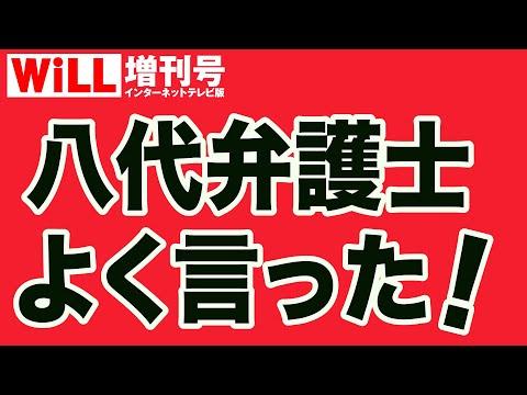 #642 【白川司×saya】八代弁護士が指摘した日本共産党の闇