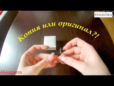 Шармы Pandora с Aliexpress (Charms Pandora with Aliexpress)