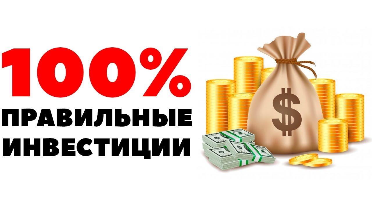 Инвестировать деньги 100 краснодар заявка на кредит онлайн