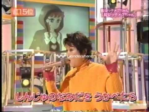 アニソン紅白98-13 生歌:魔女っ子メグちゃん前川陽子