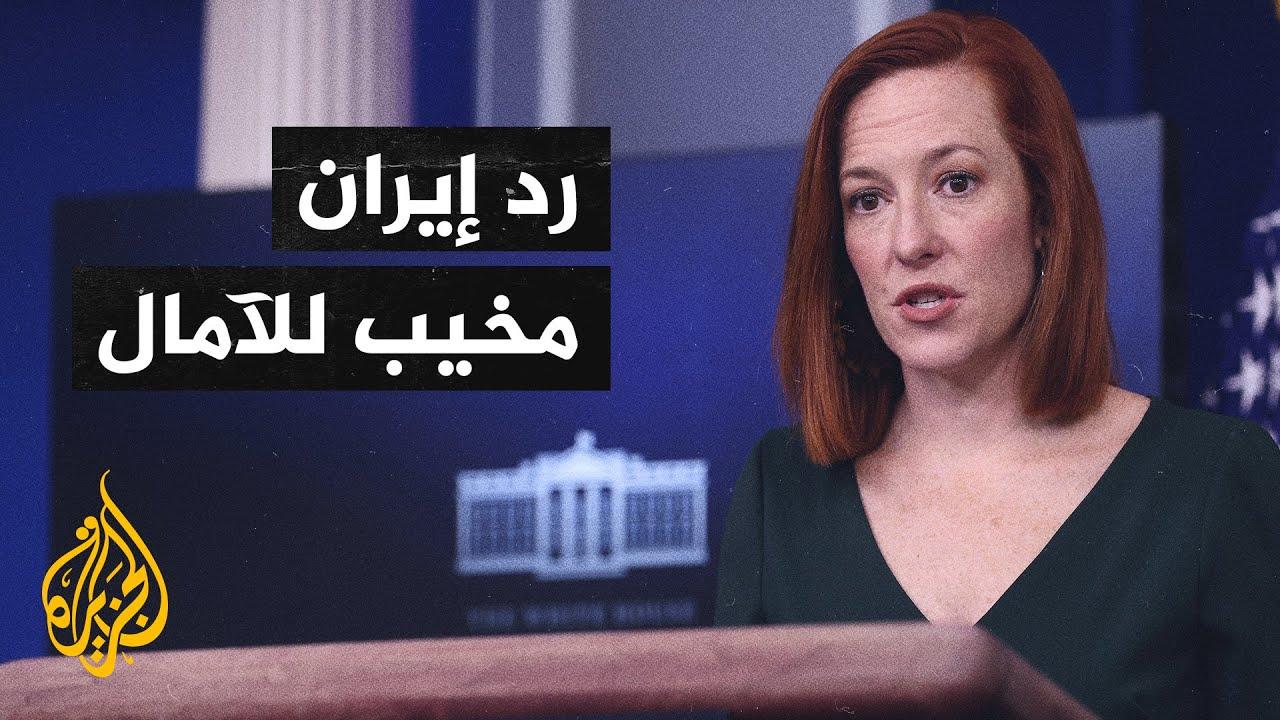 المتحدثة باسم البيت الأبيض: خاب أملنا في رد إيران وما زلنا مستعدين للعودة إلى الدبلوماسية