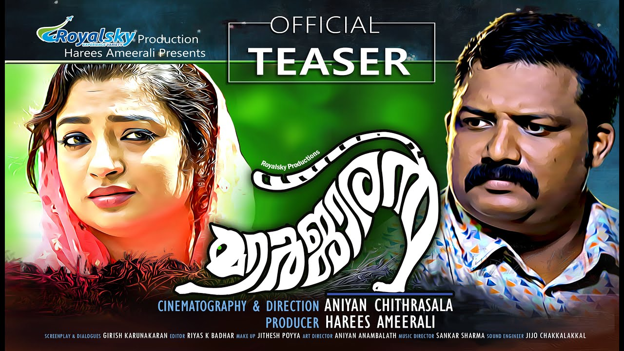 Marjaran Official Teaser | മാർജാരൻ |Harees Ameerali |Aniyan Chithrasala | Royalsky Productions