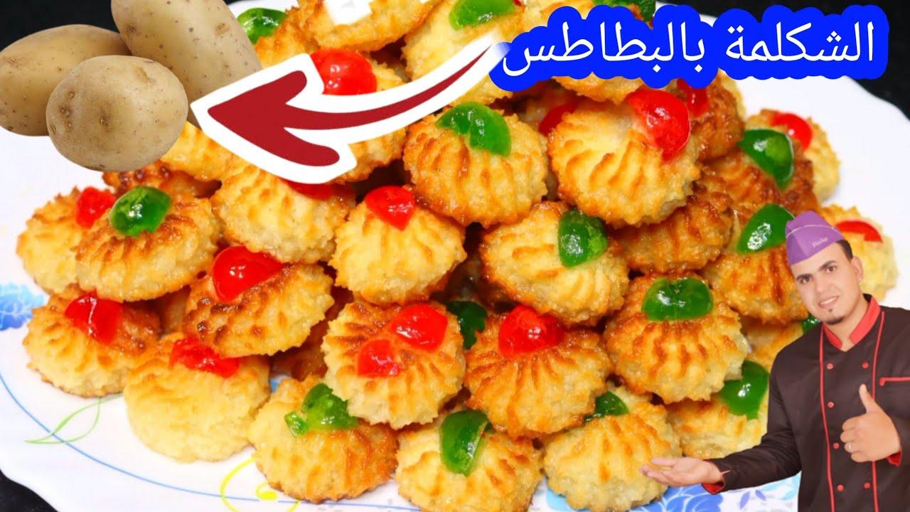 لو عندك بطاطس وشويه جوزه الهند هتعملي الشكلمةاسرار الشكلمة من قلب المصنع   الشيف محمد الحلوانى
