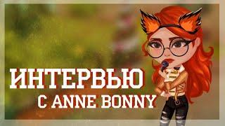 Интервью с Anne Bonny | Аватария