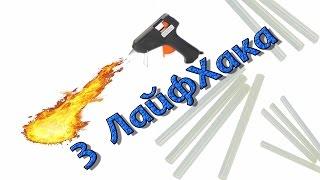 ТОП 3 ЛАЙФХАКА с термоклеем для дома и ремонта.(В этом видео показываю самые интересные лайфхаки с термопластичным клеем, как можно его использовать для..., 2015-11-24T04:00:01.000Z)