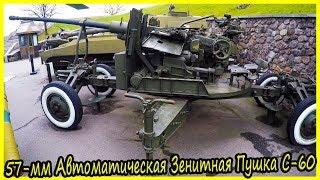 57-мм Автоматическая Зенитная Пушка С-60 Обзор и История. Военная Техника СССР