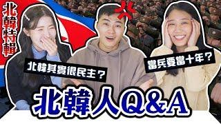 北韓人親自回覆台灣網友QA!北韓其實很民主?當兵當十年沒薪水?
