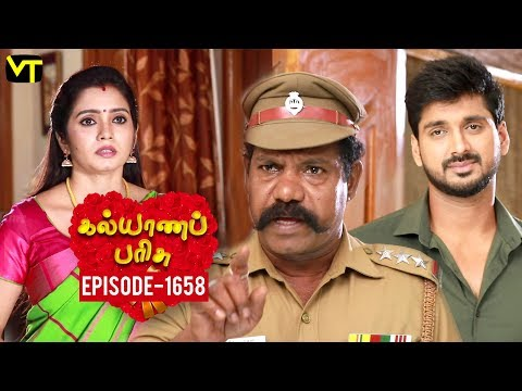 Kalyana Parisu Tamil Serial Latest Full Episode 1658 Telecasted on 14 August 2019 in Sun TV. Kalyana Parisu ft. Arnav, Srithika, Sathya Priya, Vanitha Krishna Chandiran, Androos Jessudas, Metti Oli Shanthi, Issac varkees, Mona Bethra, Karthick Harshitha, Birla Bose, Kavya Varshini in lead roles. Directed by P Selvam, Produced by Vision Time. Subscribe for the latest Episodes - http://bit.ly/SubscribeVT  Click here to watch :   Kalyana Parisu Episode 1656 https://youtu.be/2HF1ULKIP84  Kalyana Parisu Episode 1655 https://youtu.be/btmkFK0D3XU  Kalyana Parisu Episode 1654 https://youtu.be/UpTOoiXfvyA  Kalyana Parisu Episode 1653 https://youtu.be/oosM-zSE4xY  Kalyana Parisu Episode 1652 https://youtu.be/okaMB2jqIuU  Kalyana Parisu Episode 1651 https://youtu.be/fh7fEZj9_lY  Kalyana Parisu Episode 1650 https://youtu.be/M9KePXTjJTU  Kalyana Parisu Episode 1649 https://youtu.be/t7Wn7jybjaQ  Kalyana Parisu Episode 1647 https://youtu.be/Z3uIjjaagds  Kalyana Parisu Episode 1646 https://youtu.be/mxxeKBz_Ve8   For More Updates:- Like us on - https://www.facebook.com/visiontimeindia Subscribe - http://bit.ly/SubscribeVT